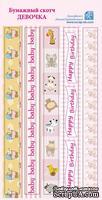 Бумажный скотч от Евгения Курдибановская ТМ - Девочка, 5 полосок, 1,5х17 см, BS-005