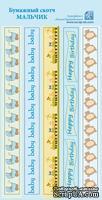 Бумажный скотч от Евгения Курдибановская ТМ - Мальчик, 5 полосок, 1,5х1см, BS-006