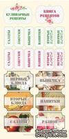 Надписи кулинарные на русском языке от Евгения Курдибановская ТМ, 15 см х 30 см