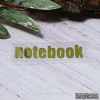 """Термонадпись """"notebook"""" №1, золото"""