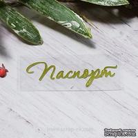 """Термонадпись """"Паспорт"""" №1, золото"""