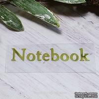"""Термонадпись """"notebook"""" №2, золото"""