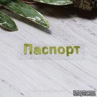 """Термонадпись """"Паспорт"""" №2, золото"""