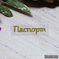 """Термонадпись """"Паспорт"""" №3, золото"""