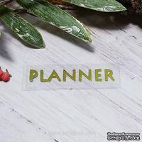 "Термонадпись ""Planner"" №1, золото"