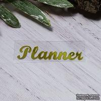 "Термонадпись ""Planner"" №2, золото"