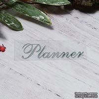 """Термонадпись """"Planner"""" №4, серебро, 55х14мм"""