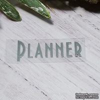 """Термонадпись """"Planner"""" №5, серебро"""