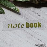 """Термонадпись """"notebook"""" №3, золото"""