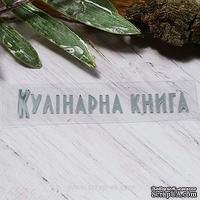 """Термонадпись """"Кулінарна книга"""" №2, серебро"""