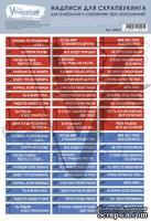 """Лист  """"Надписи про отношения 2"""", дизайн Елены Виноградовой, 19,5*25 см, 1 шт., NK014"""