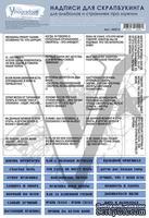 """Лист с надписями """"Мужские"""", дизайн Елены Виноградовой, 19.5х27"""