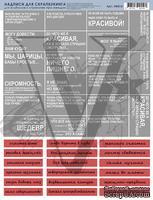 """Лист с надписями """"Женские"""", дизайн Елены Виноградовой, 19.5х27"""