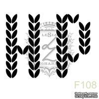 Акриловый штамп Lesia Zgharda F108 НР вязаные буквы, размер 2.4х1.8 см