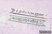 """Нож для вырубки """"Fantasy"""" флажок """"С Днем Рождения"""""""