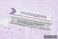 """Нож для вырубки """"Fantasy"""" флажок """"Приглашение"""""""