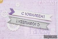 """Нож для вырубки """"Fantasy"""" флажок """" С Юбилеем"""""""