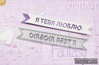 """Нож для вырубки """"Fantasy"""" флажок """"Я тебя люблю"""""""