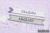 """Нож для вырубки """"Fantasy"""" флажок """"Свадьба"""""""