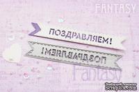 """Нож для вырубки """"Fantasy"""" флажок """"Поздравляем"""""""
