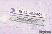 """Нож для вырубки """"Fantasy"""" флажок """"Поздравляю"""""""
