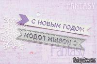 """Нож для вырубки """"Fantasy"""" флажок """" С Новым Годом"""""""