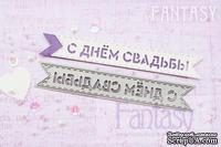 """Нож для вырубки """"Fantasy"""" флажок """" С Днем Свадьбы"""""""
