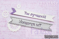 """Нож для вырубки """"Fantasy"""" флажок """"Ты лучший!"""""""