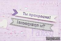 """Нож для вырубки """"Fantasy"""" флажок """"Ты прекрасна!"""""""