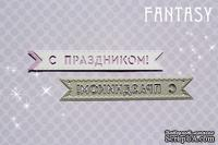 """Нож для вырубки от Fantasy - флажок """" С Праздником!"""""""