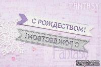 """Нож для вырубки """"Fantasy"""" флажок """" С Рождеством"""""""