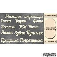 Набор чипбордов TM Fabrika Decoru Мамины сокровища, FDCH-241, цвет молочный, рус.