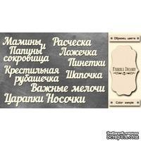 Набор чипбордов TM Fabrika Decoru Мамины и папины сокровища, FDCH-242, цвет молочный, рус.