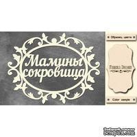 Набор чипбордов TM Fabrika Decoru Мамины сокровища 1, FDCH-243, цвет молочный, рус.