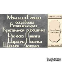Набор чипбордов TM Fabrika Decoru Мамины и папины сокровища 4, FDCH-246, цвет молочный, рус.