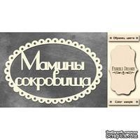 Набор чипбордов TM Fabrika Decoru Мамины сокровища 3, FDCH-247, цвет молочный, рус.