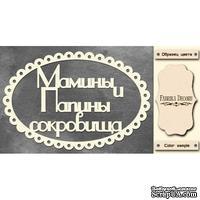 Набор чипбордов TM Fabrika Decoru Мамины и папины сокровища 3, FDCH-248, цвет молочный, рус.