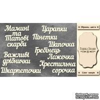 Набор чипбордов TM Fabrika Decoru Важливі дрібнички, FDCH-249, цвет молочный, укр.