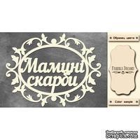 Набор чипбордов TM Fabrika Decoru Мамині скарби 1, FDCH-251, цвет молочный, укр.