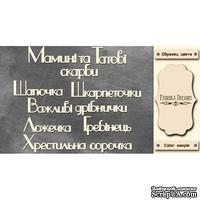 Набор чипбордов TM Fabrika Decoru Мамині і татові скарби 1, FDCH-253, цвет молочный, укр.