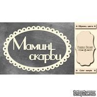 Набор чипбордов TM Fabrika Decoru  FDCH-256, цвет молочный, укр.