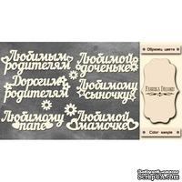 Набор чипбордов TM Fabrika Decoru  FDCH-257, цвет молочный, рус.