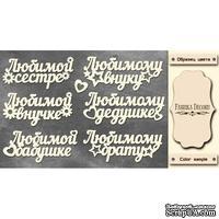 Набор чипбордов TM Fabrika Decoru  FDCH-259, цвет молочный, рус.