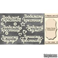 Набор чипбордов TM Fabrika Decoru FDCH-262, цвет молочный, рус.