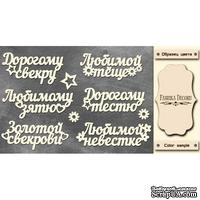 Набор чипбордов TM Fabrika Decoru  FDCH-263, цвет молочный, рус.