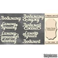 Набор чипбордов TM Fabrika Decoru FDCH-265, цвет молочный, рус.