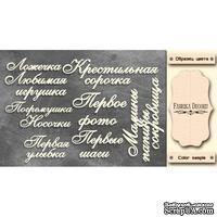 Набор чипбордов TM Fabrika Decoru Мамины и папины сокровища, FDCH-328, цвет молочный, рус.