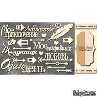 Чипборд Фабрика Декору - Фразы, стрелки, цвет молочный, крафт