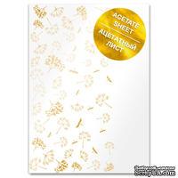 Ацетатный лист с фольгированием Golden Dill A4 21х30 см, ТМ Фабрика Декора