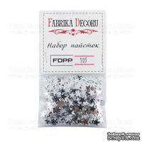 Набор пайеток - 105, размер 7 мм, большие звездочки, цвет серебро, ТМ Фабрика Декора